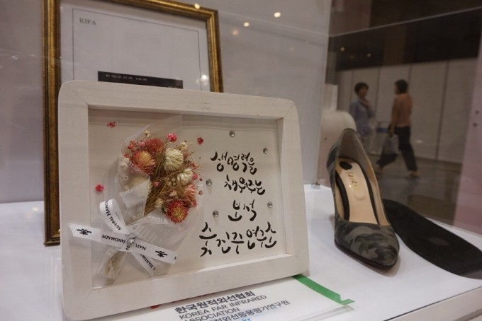 한국여성발명협회에서 개최한 대한민국 세계여성발명대회의 숯진주연구소 부스 - 숯진주연구소 제공